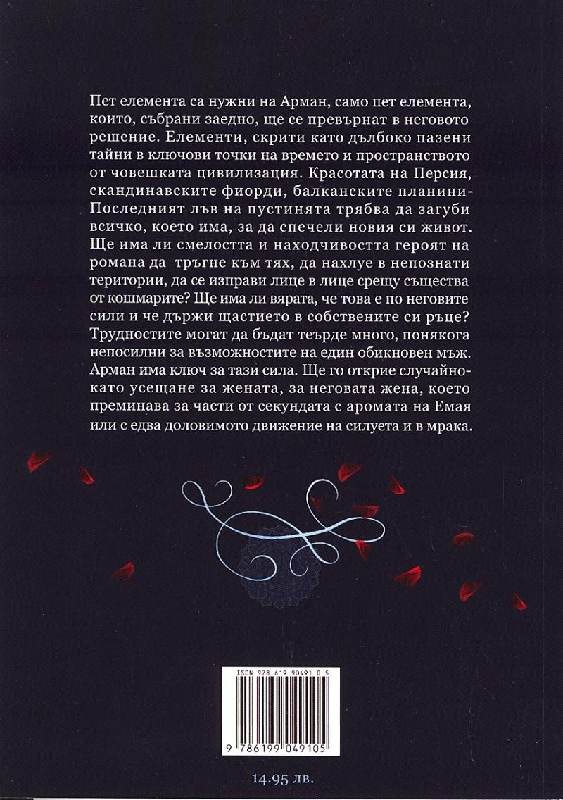 Камък от Любов 3